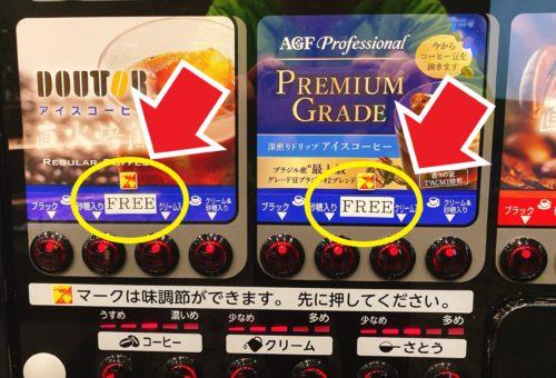 ゴリラクリニック札幌院のフリードリンク自販機のボタン