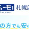 【ふーも札幌店】メンズ脱毛専門/突撃取材、詳しく聞いてみることに…!