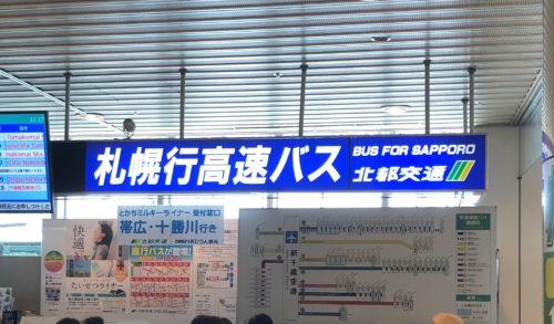 札幌行き高速バスの看板
