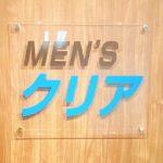 【メンズクリア 北海道 札幌店】脱毛の料金にある秘密が…⁉最安値はここか?