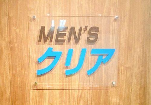 メンズクリア 北海道 札幌店のロゴ
