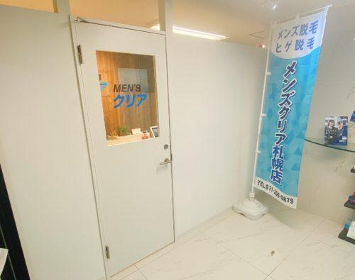 メンズクリア北海道札幌店の入口