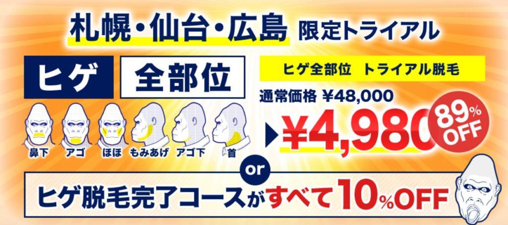 ゴリラクリニック「札幌・仙台・広島」限定トライアル ヒゲ全部位4980円