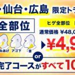 【ヒゲ脱毛】札幌ならココがおすすめ!/絶対注目の脱毛サロン8選!