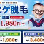 【メンズクリア 札幌】料金まるわかり‼/誕生月の割引に期待‼