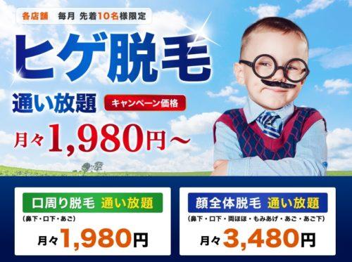 メンズクリアのヒゲ脱毛通い放題1,980円~
