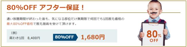 メンズクリア通い放題終了後アフター保証80%off 例両わき8400円が80%offで1680円