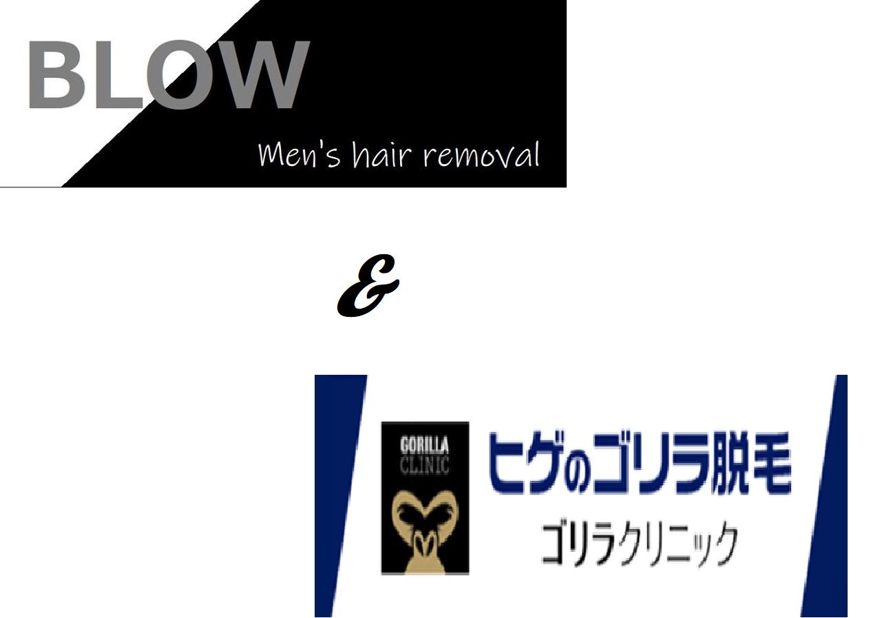 BLOW&ヒゲのゴリラ脱毛 ゴリラクリニック
