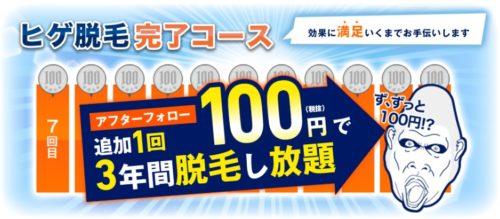 ヒゲ脱毛完了コース 3年間脱毛し放題 1回100円