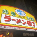 【北海道旅行】札幌の美味しいラーメン食べるならココ/駅近チョイス9選!