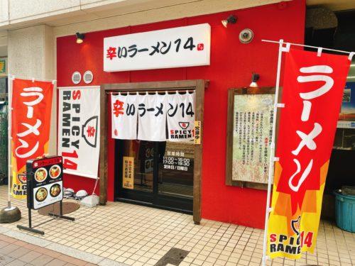 辛いラーメン14の札幌駅前の店舗