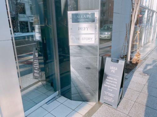 ラウラピエ大通店のビルの入口