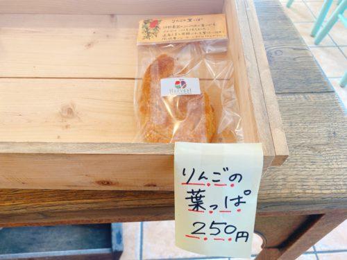 木の入れ物にりんごの葉っぱ250円が1個