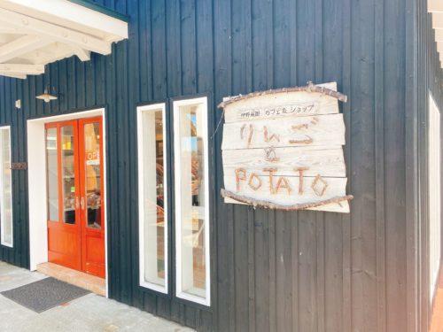 りんごとポテトの壁看板