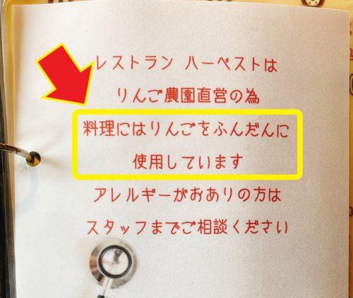ハーベストの料理についての注意書き「料理にはりんごをふんだんに使用しています」のところを黄色い枠で囲って矢印