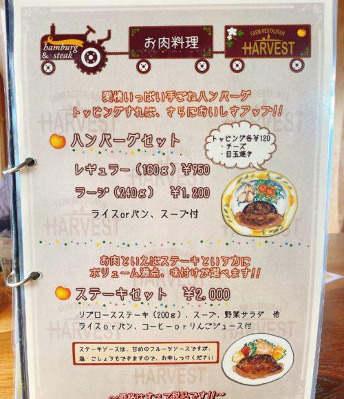 ハーベストのお肉料理のメニュー表