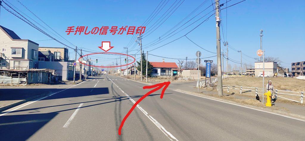 道路に交差点を矢印 手押しの信号が目印