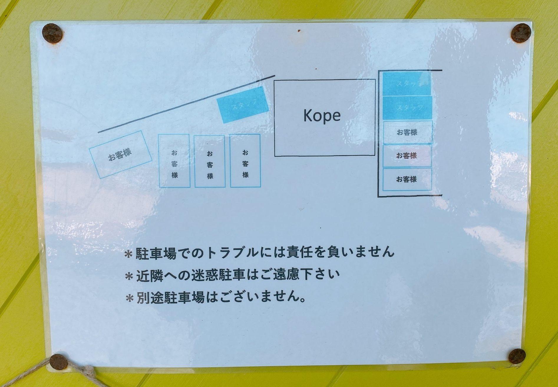 うまごやカフェ駐車場案内図