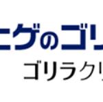 【口コミ 解説】ゴリラクリニックの評判/札幌院の体験で詳細に判った!