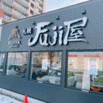 【札幌・Fuji屋(ふじ屋)】魚介豚骨のラーメンがヤバすぎる/まずは味噌がおすすめ!