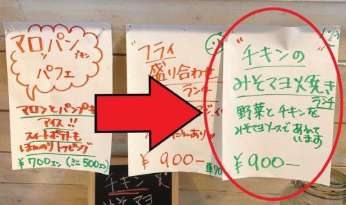 カフェの壁掛けメニューのチキン味噌マヨに赤丸矢印