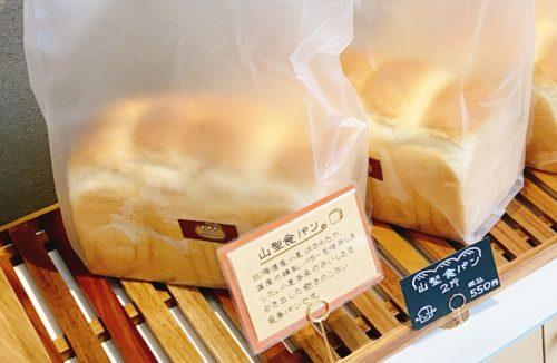 あんびしゃすの山型食パン