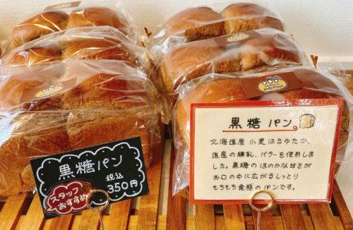 あんびしゃすの黒糖パン350円