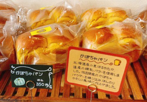 あんびしゃすのかぼちゃパン