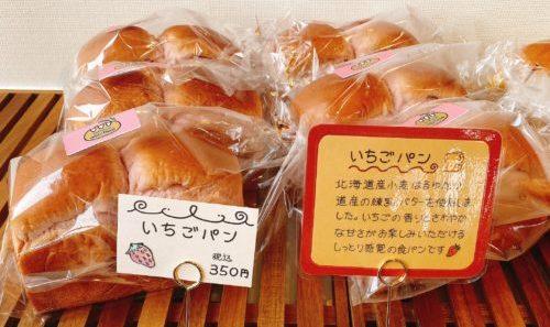 あんびしゃすのいちごパン