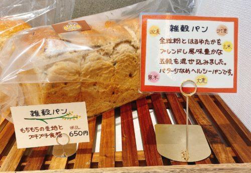 あんびしゃすの雑穀パン