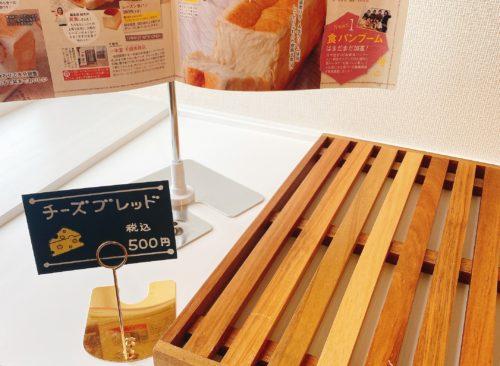 あんびしゃすのチーズブレッドが売れ切れ状態