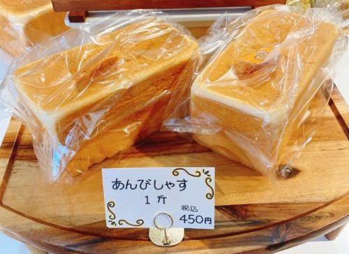 あんびしゃす 食パン1斤サイズ450円