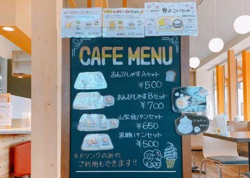 あんびしゃすのカフェメニュー看板