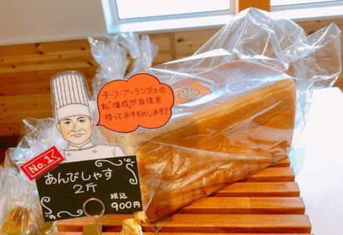 あんびしゃす 食パン900円
