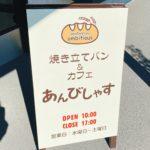 【あんびしゃす】食パンのメニューを徹底調査/美味しい人気のプレミアム品も…!