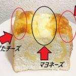 【あんびしゃす・チーズパン】スゴイ人気で即完売/買い方にコツが…!?