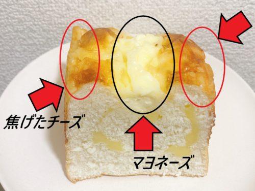 あんびしゃすのチーズパンのマヨネーズと焦げたチーズ
