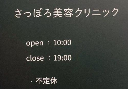 さっぽろ美容クリニックの診療時間 OPEN10:00 Close19:00 不定休